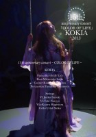KOKIA_2013_DVD
