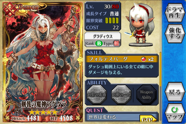chainchronicle_2014-0818