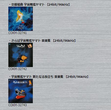 yamato_2014-0817