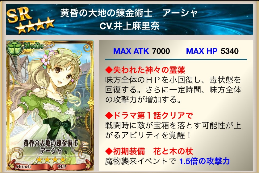 chainchronicle_2014-0910