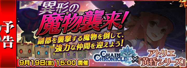 chainchronicle_2014-0919