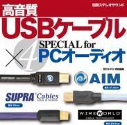 USBケーブルが4本ついてくる某雑誌がまだ買えます