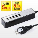 USBの充電器。5ポート5Aってちょっとやりすぎ