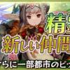 10/3 精霊島の新キャラとかカジノとか #チェインクロニクル