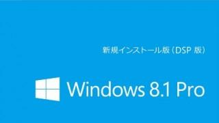 Windows8.1の評価版と製品版で全然音が違うんですけど・・・