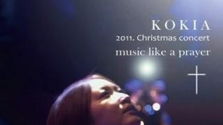 KOKIA ライブ音源「music like a prayer」より「愛はこだまする」