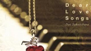 e-onkyo マスタリング前後の音をリリースする理由「Dear Love Songs / 榊原大」(7/18更新 買いました)