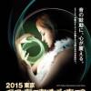 東京インターナショナルオーディオショウ2015雑感(10/04更新)
