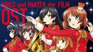 『ガールズ&パンツァー 劇場版』OST。前作よりはいいけれどそれ以上の評価ができない