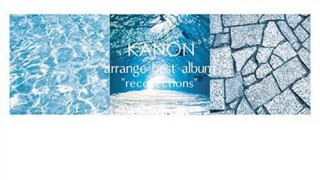 Liaの音質的な決定版は多分これ #Kanon Arrange best album 「recollections」