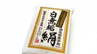 木綿豆腐と絹ごし豆腐の味の違いを知りませんでした