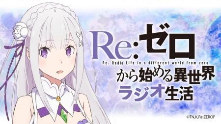rezero_pgi01_l