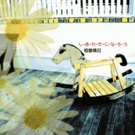 shiawase-800x800