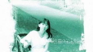 アナログの質感が伝わってくる逸品「谷山浩子/Memories」