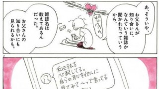 「一人交換日記」7通目感想。圧巻。そして凄まじい #永田カビ