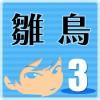 上野さん【第6弾】3感想。救われない人は救われない理由があるということ