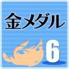 上野さん【第6弾】6感想。この上から目線を「立派な心がけ」と指摘できますか?