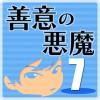 上野さん【第6弾】7感想。善意の害と次善手を選択する勇気