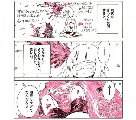 nagata_2016-0913b
