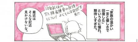 nagata_2016-0913c