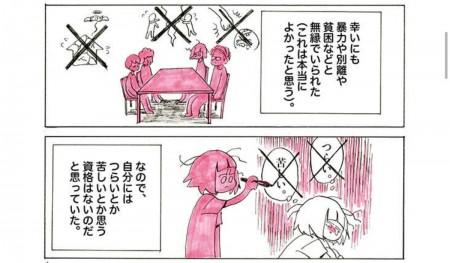 nagata_2016-0913e