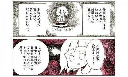 nagata_2016-0913j