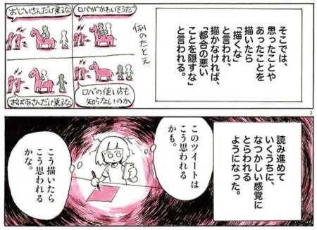 nagata_2016-0927b