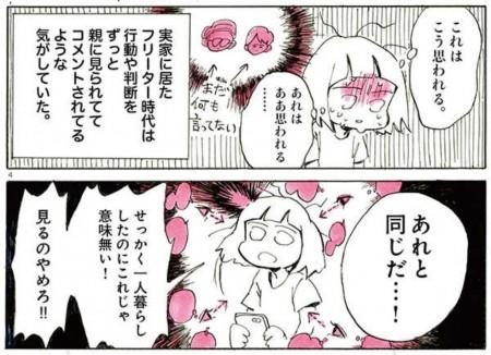 nagata_2016-0927c