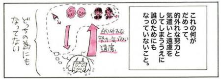 nagata_2016-0927d