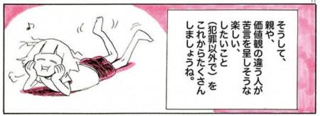nagata_2016-0927g