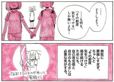 nagata_2016-0927j