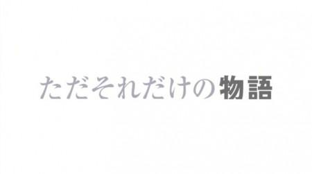 rezero_2016-0919a