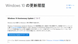 Windows 10 Anniversary Update。音質は結構よくなったかも