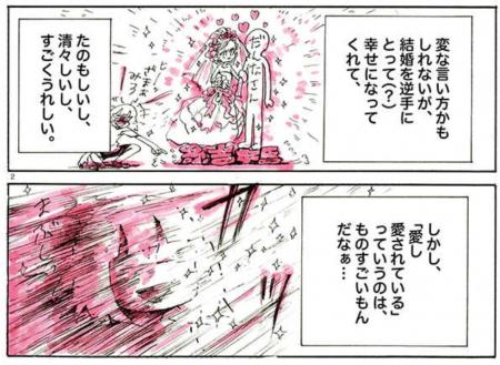 nagata_2016-1024b