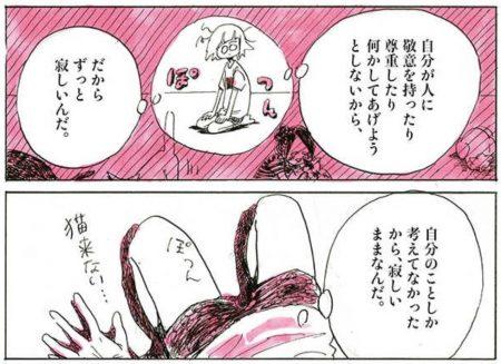 nagata_2016-1101b