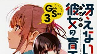 【感想】冴えカノGirl's Side3。3ヒロインの心情が一通り描かれます(6/22更新)