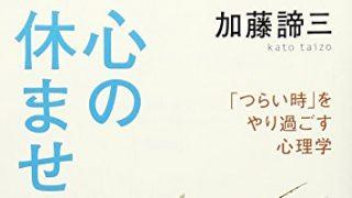 (補足)加藤諦三氏の本にはクセがあるのですが