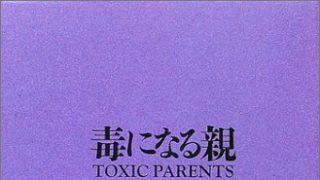 【自己肯定感】自己肯定感の低さと向き合うための教科書「毒になる親 一生苦しむ子供」