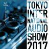 TIAS(東京インターナショナルオーディオショウ)2017に行ってきました。