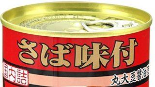 食事療法に魚の缶詰ってかなり有効なのでは?