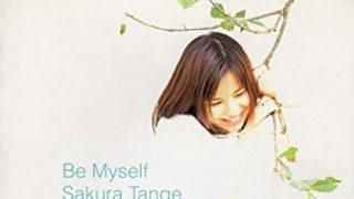 【優秀録音】丹下桜の楽曲をいくつかご紹介します