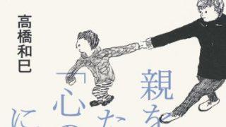 【自己肯定感】本質を付くタイトル「子は親を救うために「心の病」になる」