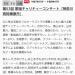 NHK 第53回 歌謡チャリティーコンサート「神奈川県相模原市」